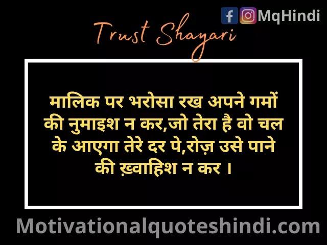 Broken Trust Shayari In Hindi