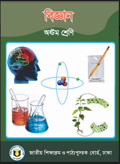 Nctb Book For Class 8