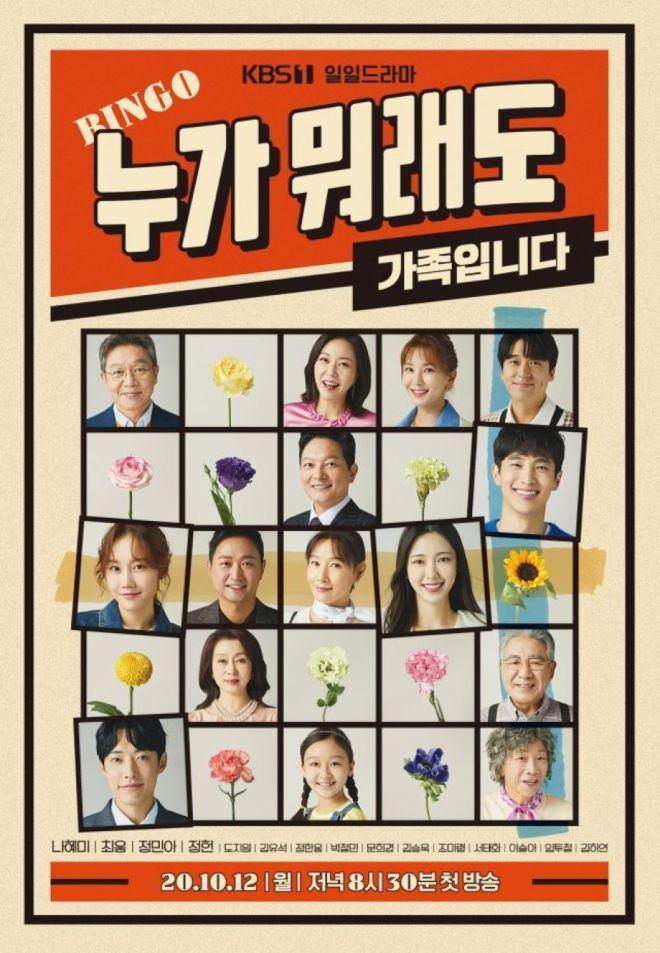 No Matter What drama Poster
