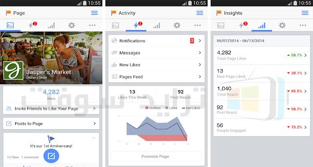 برنامج Facebook Pages Manager للأندرويد