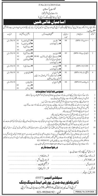 Ministry Of Maritime Affairs Jobs 2021 - New Govt Jobs - All Govt Jobs - Govt Jobs Today - Download Application Form - https://dgps.gov.pk/