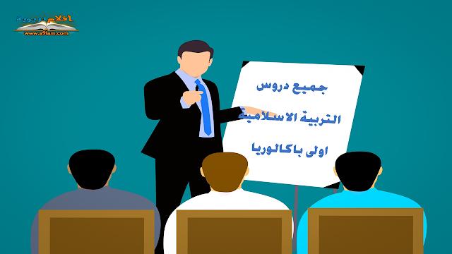 جميع دروس التربية الاسلامية اولى باكالوريا
