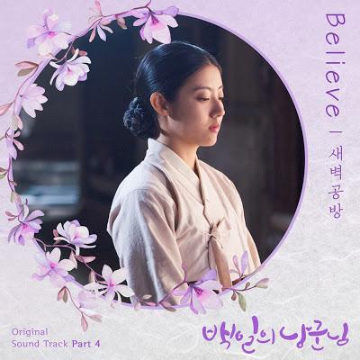 SBGB - Believe (OST 100 Days My Prince Part.4).mp3