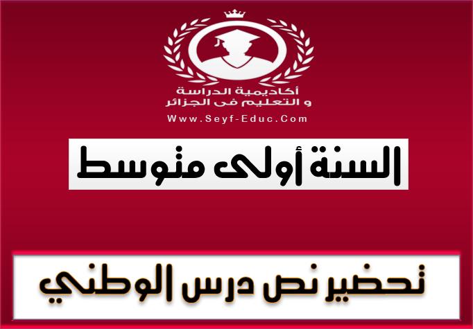 تحضير نص الوطني في اللغة العربية -  للسنة أولى متوسط للجيل الثاني