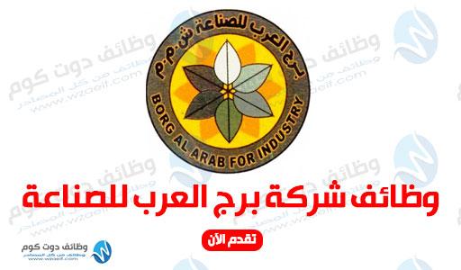 وظائف مهندسين للعمل فى وظائف شركة برج العرب للصناعة wzaeif