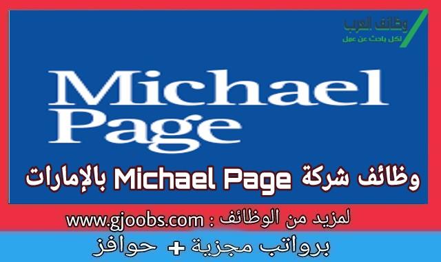 وظائف شركة Michael Page لتكنولوجيا والبث الرقمي بالإمارات لعدد من التخصصات