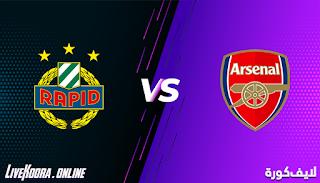 مشاهدة مباراة آرسنال ورابيد فيينا بث مباشر بتاريخ 03-12-2020 في الدوري الأوروبي