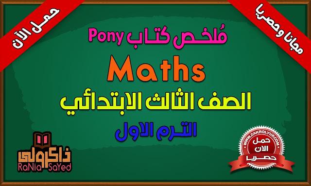 مذكرة math للصف الثالث الابتدائى ترم اول,مذكرة math للصف الثالث الابتدائى لغات ترم اول,مذكرة ماث للصف الثالث الابتدائى ترم اول,مذكرة ماث ثالثة ابتدائى ترم اول,منهج الصف الثالث الابتدائي الجديد 2021,منهج الصف الثالث الابتدائي الجديد