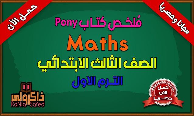 كتاب بوني ماث الصف الثالث الابتدائي الترم الاول 2022