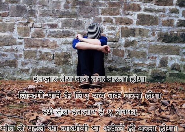 Hindi Sad Shayari, Love shayari, Romantic Hindi Shayari, Shayari wale