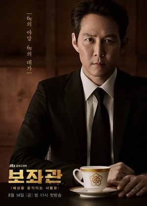 Chief of Staff Plot synopsis, cast, Korean Drama Tv series