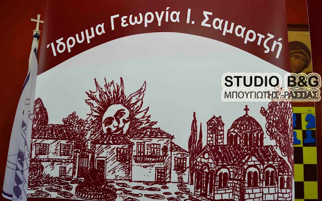 Πρόσκληση εθελοντών από το Ίδρυμα Γεωργία Σαμαρτζή
