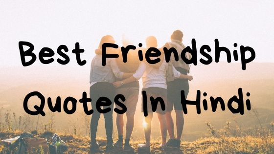 Best Friendship Quotes In Hindi | बेस्ट फ्रेंडशिप कोट्स हिंदी में