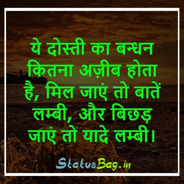 Dosti Status in Hindi HD Image