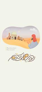 خلفية موبايل رمضان كريم جميلة