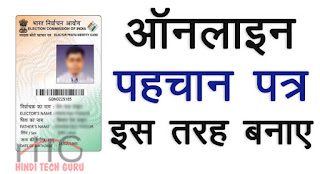 Online Voter id Card Apply Karne ki Jankari