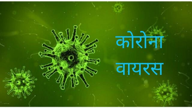Coronavirus कोरोना वायरस क्या हैं जाने इसके लक्षण और बचाव
