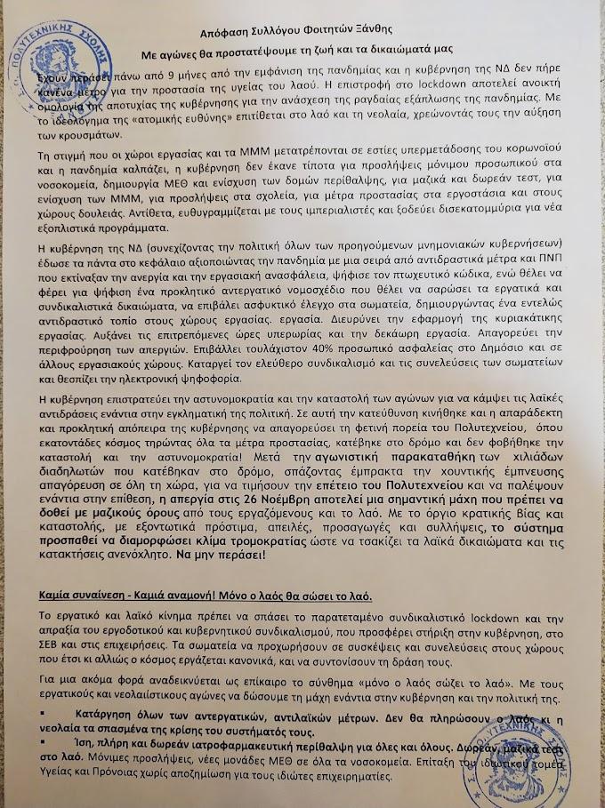 Απόφαση Συλλόγου Φοιτητών Ξάνθης για την απεργιακη συγκέντρωση 26/11 στη 1μ.μ. // Αντιπεριφέρεια