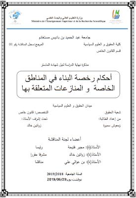مذكرة ماستر: أحكام رخصة البناء في المناطق الخاصة والمنازعات المتعلقة بها PDF