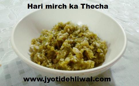 हरी मिर्च का ठेचा  (Hari mirch ka thecha)