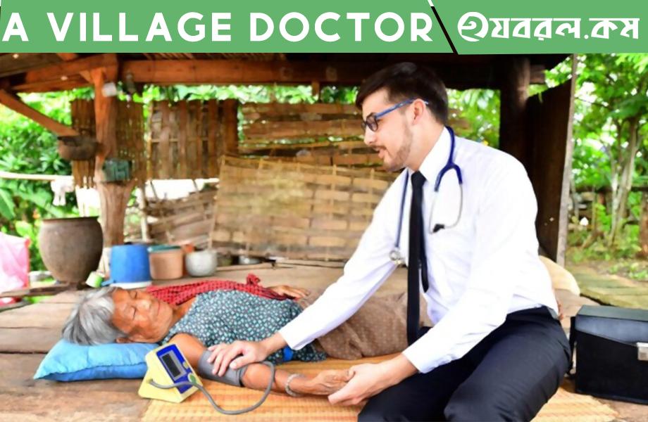 A Village Doctor (Composition / Essay)