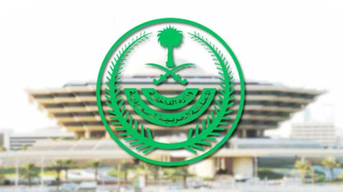 Ministry of Interior: The Requirement Of Immunization, Starting From Sunday 22 Dhu al-Hijjah, To Enter Activities, Events, Governmental, Private And Educational Facilities