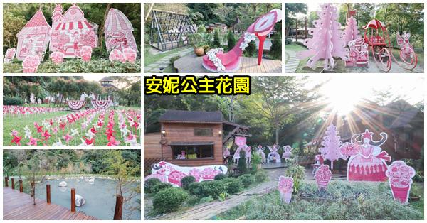 台中新社|安妮公主花園|充滿粉紅主題|親子景點|白冷圳紀念公園旁