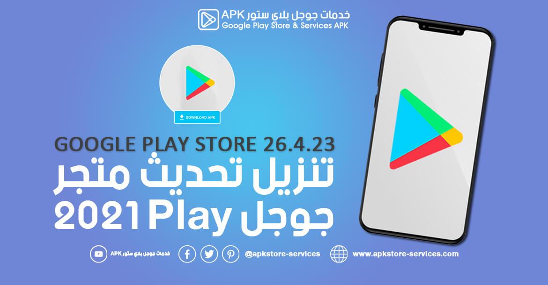 تنزيل متجر Play للموبايل سامسونج مجانا - تنزيل Google Play Store 26.4.23 اخر إصدار