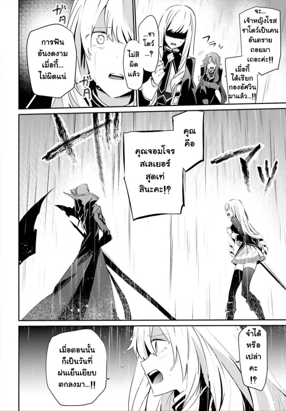 อ่านการ์ตูน Kage no Jitsuryokusha ni Naritakute! ตอนที่ 26 หน้าที่ 4