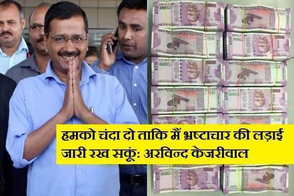 अरविन्द केजरीवाल बोले, हमको भ्रष्टाचार के खिलाफ लड़ना है इसलिए चंदा दे दो