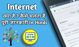 internet kya hai kaise chalta hai in hindi