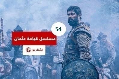 مسلسل قيامة عثمان الحلقة 54