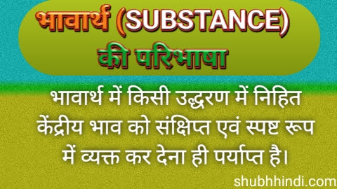 भावार्थ क्या है ? भावार्थ (Substance) की परिभाषा - hindi grammar