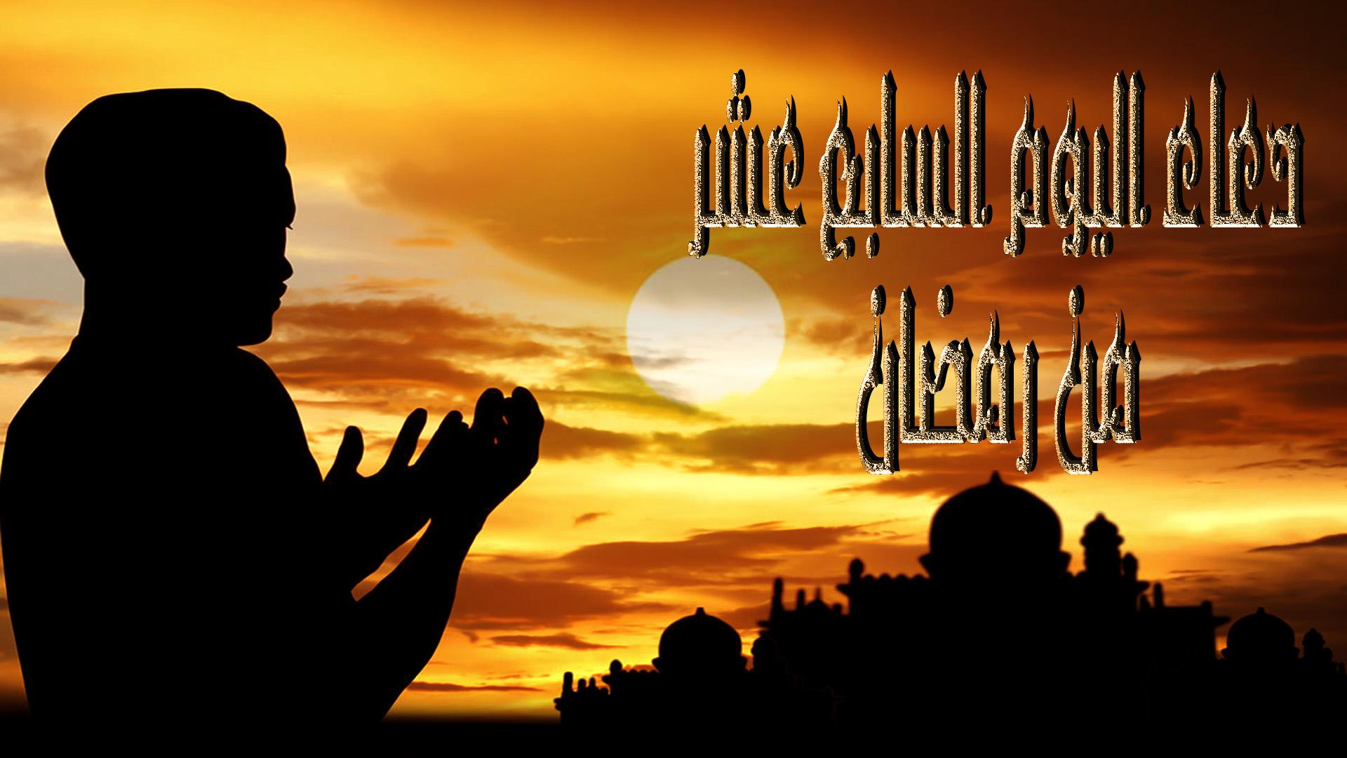أدعية أيام شهر رمضان ( دعاء اليوم السابع عشر )