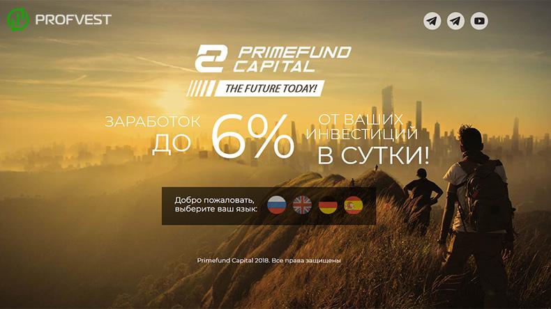 Primefund Capital обзор и отзывы HYIP-проекта