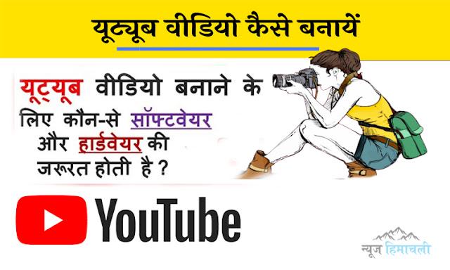 YouTube Video Banane Ke Liye Best Apps