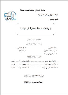 مذكرة ماستر: إدارة نظام الحالة المدنية في البلدية PDF