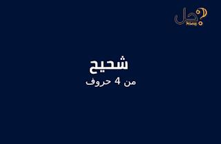شحيح من 4 حروف لغز 230 فطحل