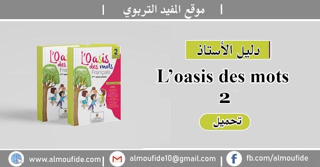 دليل الأستاذ Guide l'Oasis des mots Français المستوى الثاني