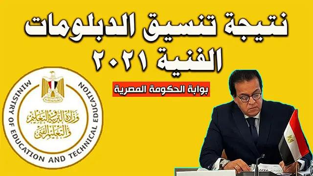 رابط نتيجة تنسيق الدبلومات الفنية 2021 عبر بوابة الحكومة المصرية