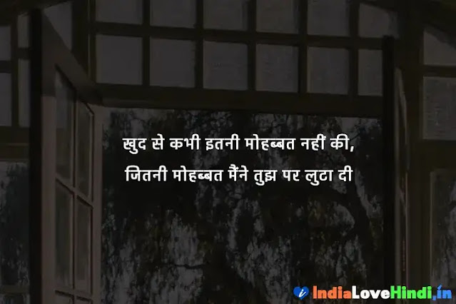 flirty shayari in hindi