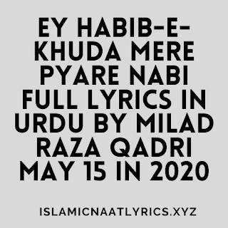 Ey Habib-E-Khuda Mere Pyare Nabi Full Lyrics