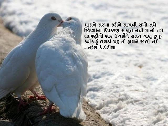 श्वासने सरखा करीने साचवी राखो तमे Gujarati Muktak By Naresh K. Dodia