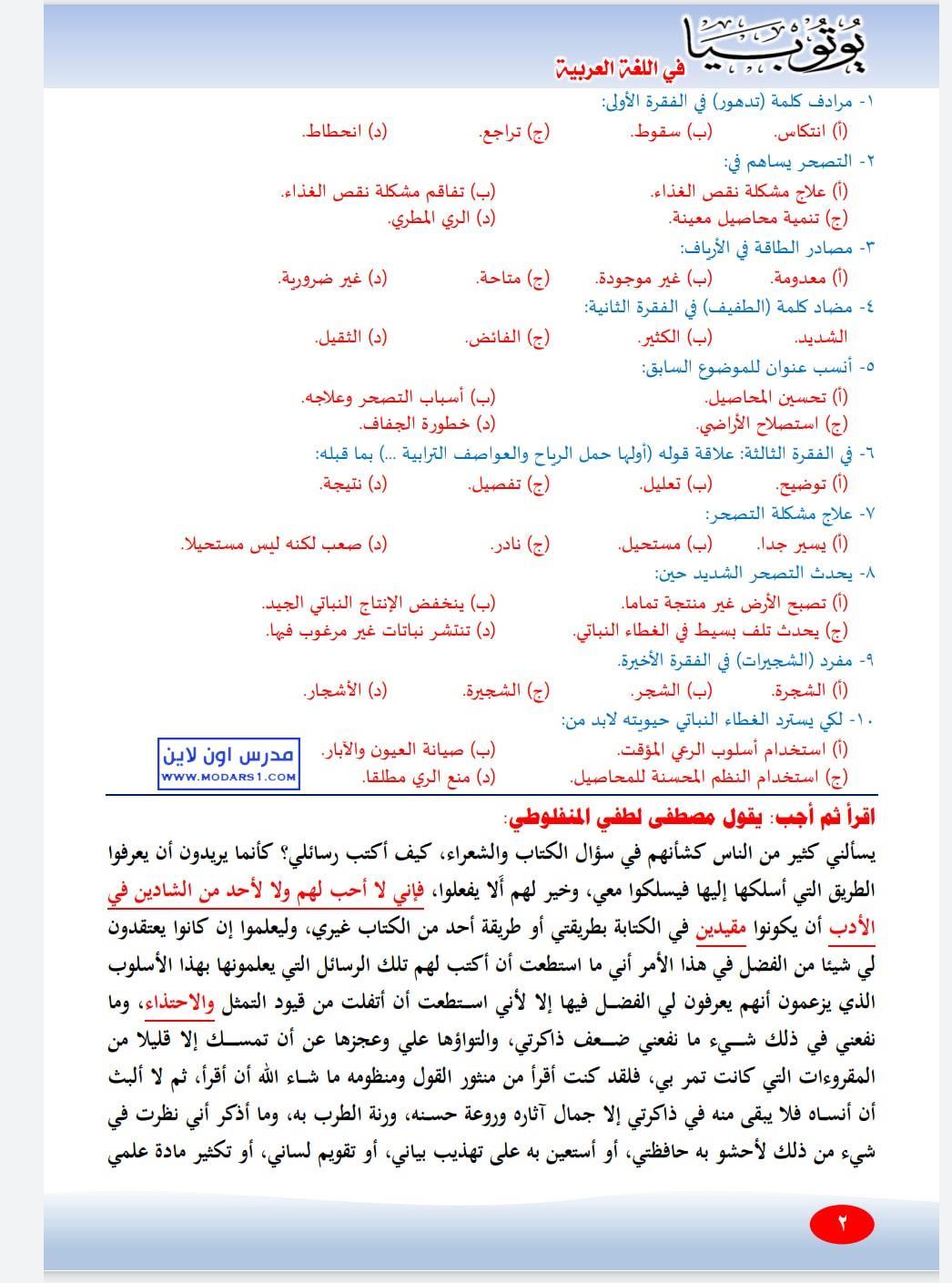 امتحان لغة عربية 3 ثانوي 2021 نظام جديد 2