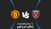 مشاهدة مباراة مانشستر يونايتد ووست هام القادمة على كورة اون لاين في بث مباشر يوم 22-09-2021 في كأس الرابطة الإنجليزية