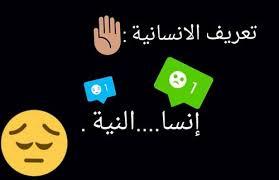 ستاتيات جديدة هبال عن الحب 2020 شرة قصف مقصودة للبنات فيسبوك statuts hob dz - الجوكر العربي