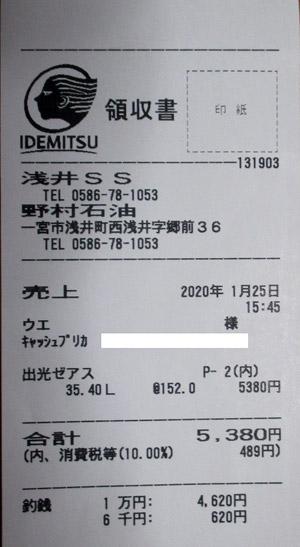 野村石油(株) 浅井SS 2020/1/25 利用のレシート