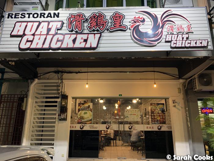 Restoran Huat Chicken, Ipoh