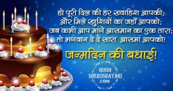 Birthday Shayari in hindi for Mother
