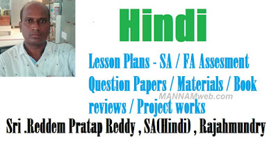 6th class project works for all lessons   Hindi - Lesson Plans/ FA/SA CCE question papers / Book reviews / project works by Reddem Pratap Reddy  Project works  - Hindi -6 th Classes for All Lessons by Reddem Pratap Reddy    Here we publish the Hindi - CCE  project works for 8th students for all lessons , these are very usefull to teachers in their teaching process .so once reffer these and Prepare for your thoughts..